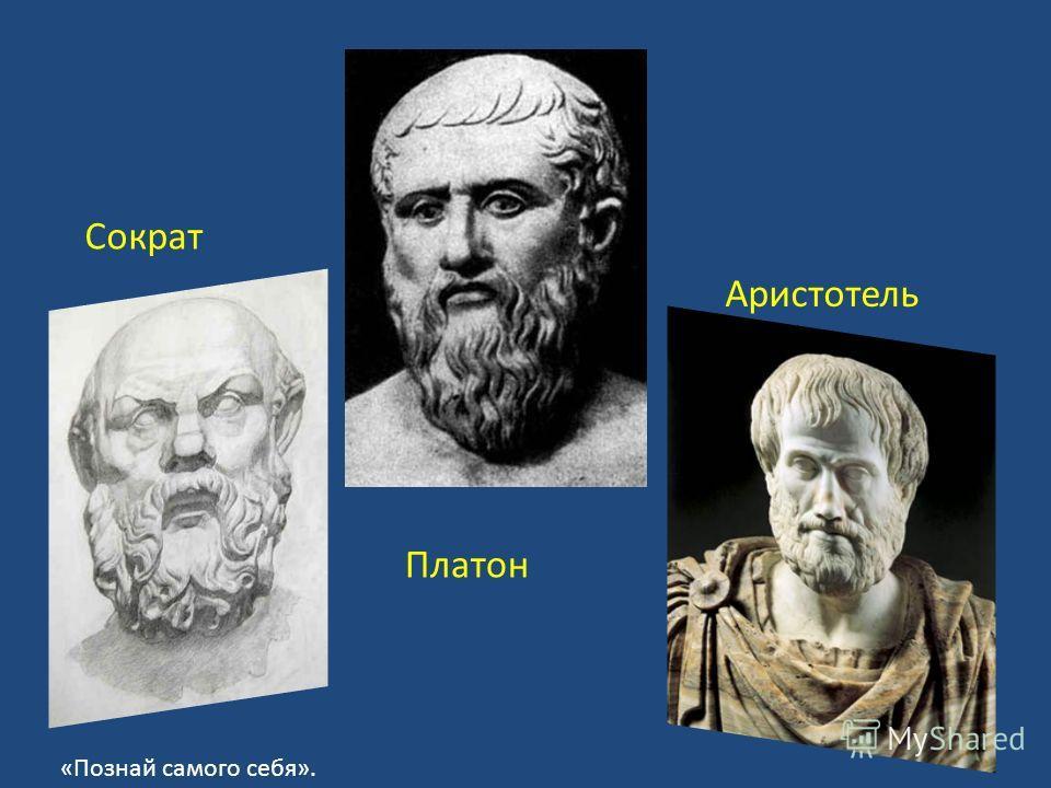 Сократ Платон Аристотель «Познай самого себя».
