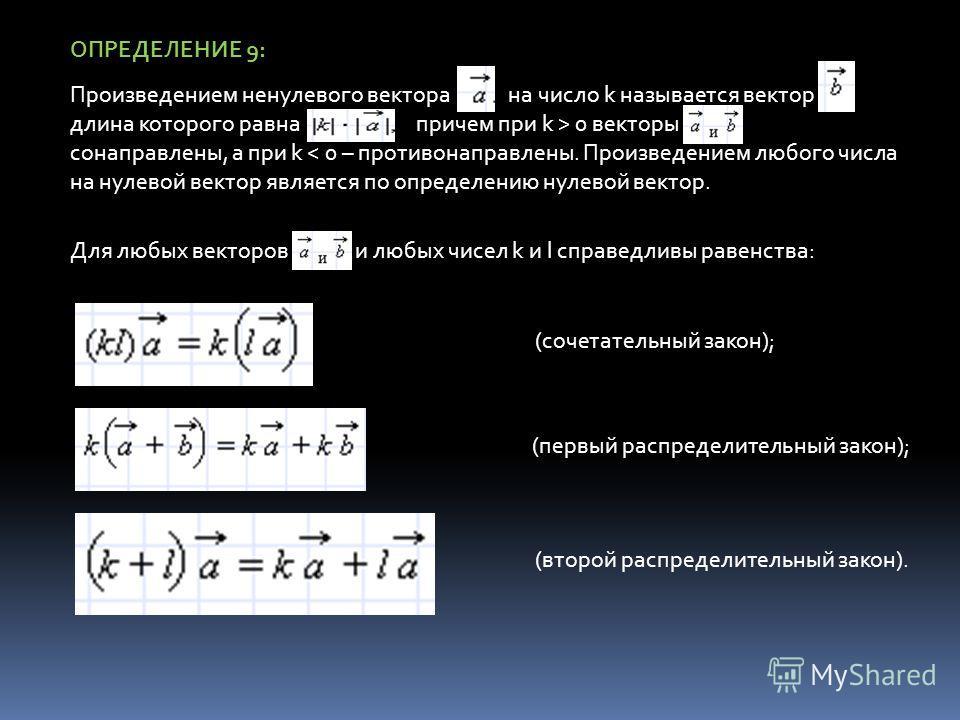 ОПРЕДЕЛЕНИЕ 9: Произведением ненулевого вектора на число k называется вектор длина которого равна причем при k > 0 векторы сонаправлены, а при k < 0 – противонаправлены. Произведением любого числа на нулевой вектор является по определению нулевой век