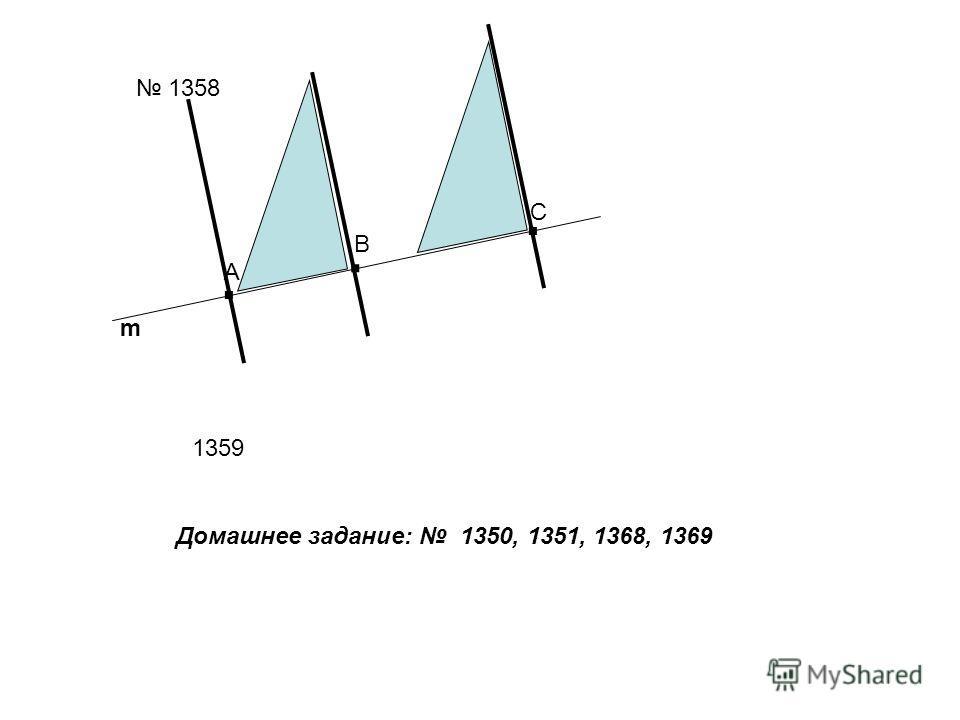 1358. А. В. С m 1359 Домашнее задание: 1350, 1351, 1368, 1369