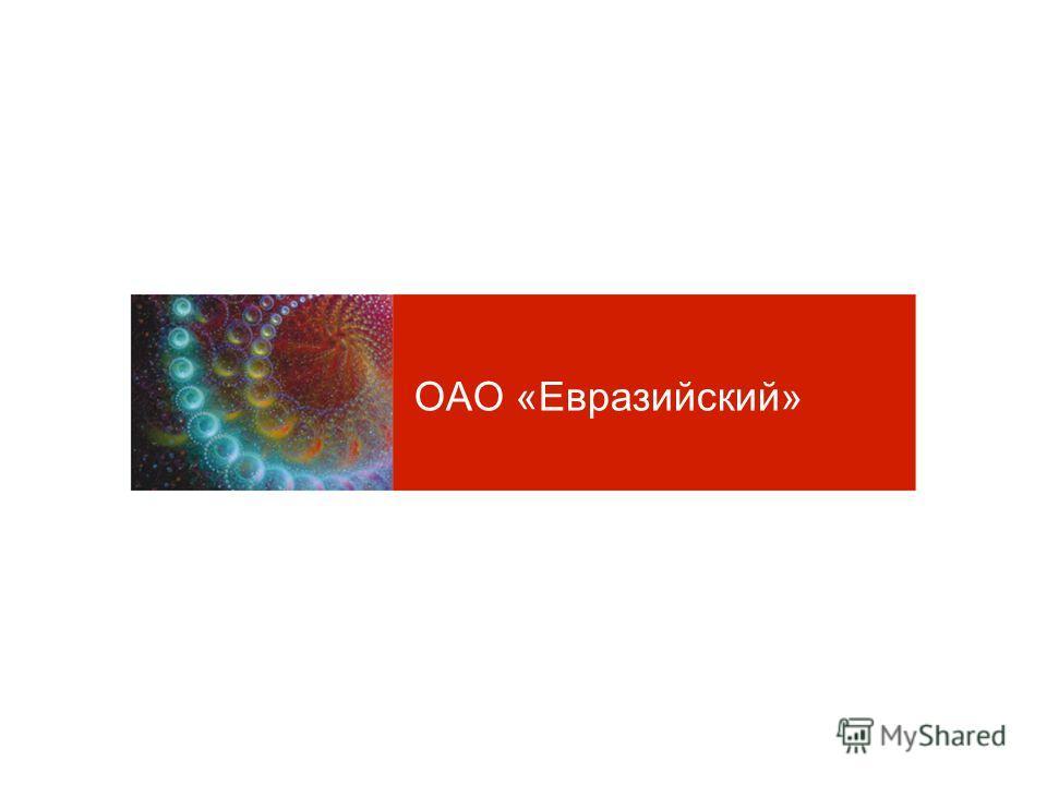 ОАО «Евразийский»