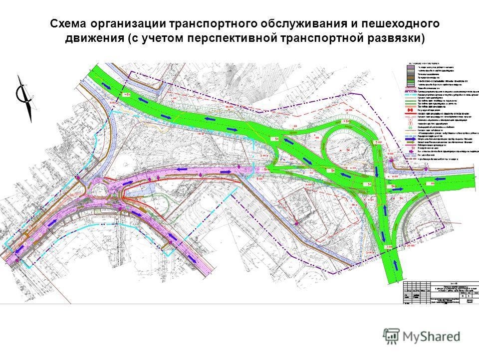 Схема организации транспортного обслуживания и пешеходного движения (с учетом перспективной транспортной развязки)