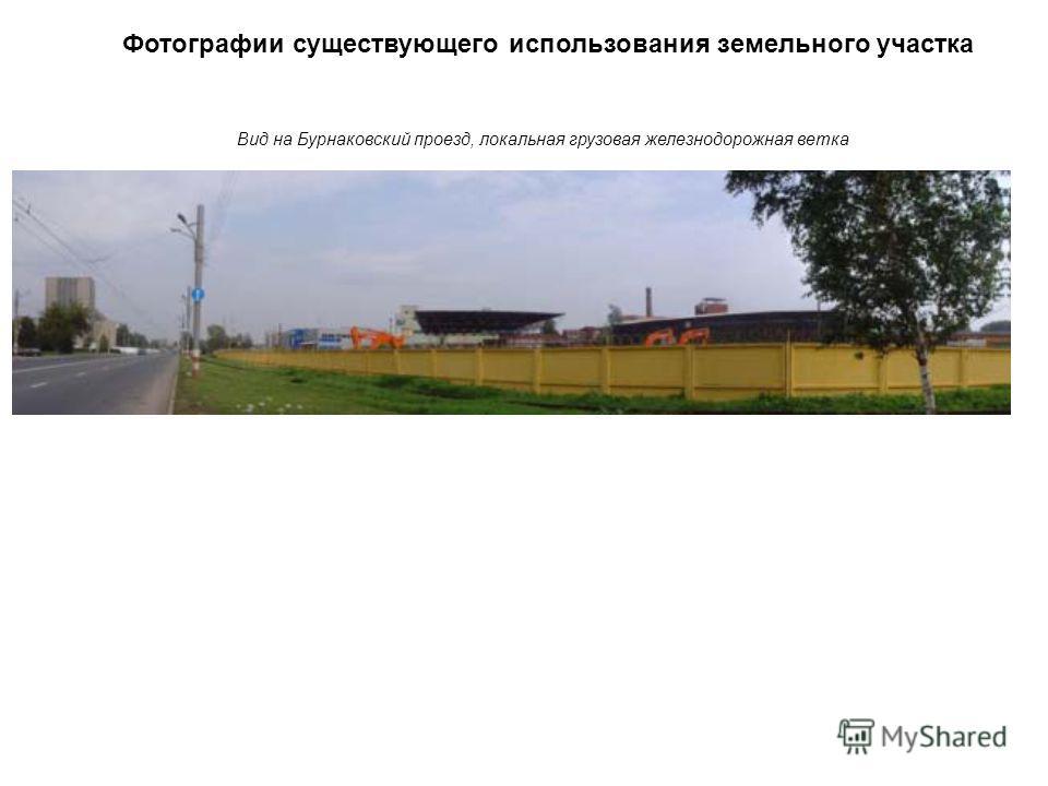 Вид на Бурнаковский проезд, локальная грузовая железнодорожная ветка Фотографии существующего использования земельного участка