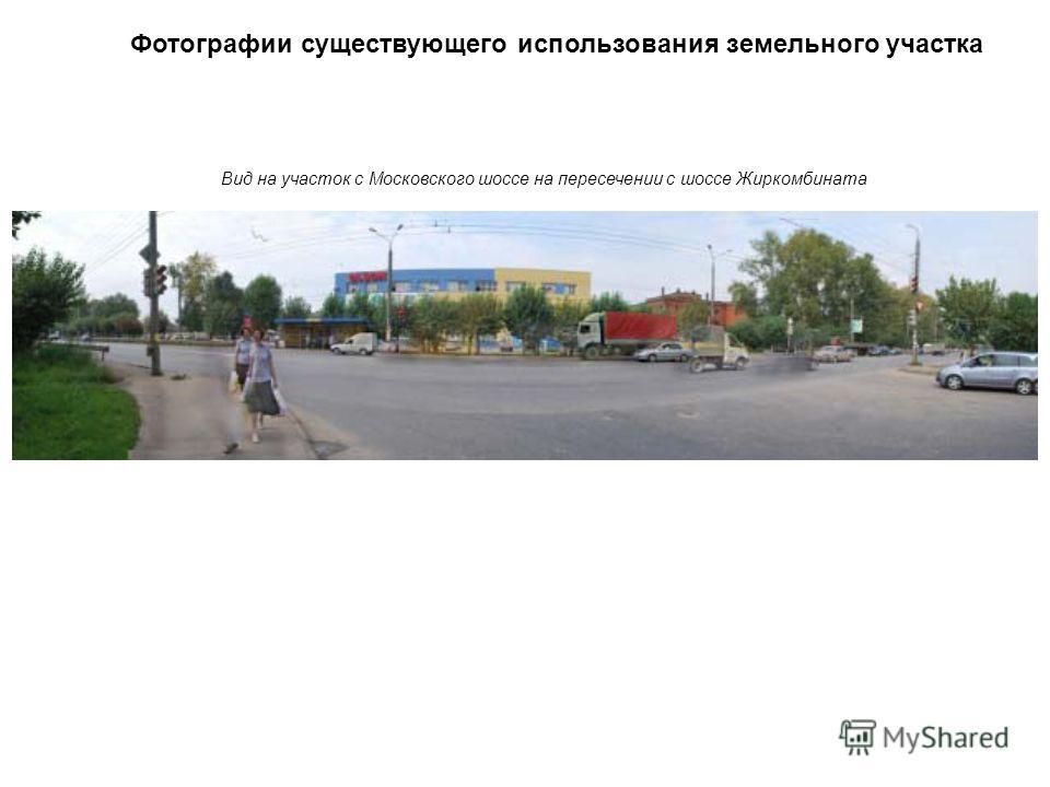 Фотографии существующего использования земельного участка Вид на участок с Московского шоссе на пересечении с шоссе Жиркомбината