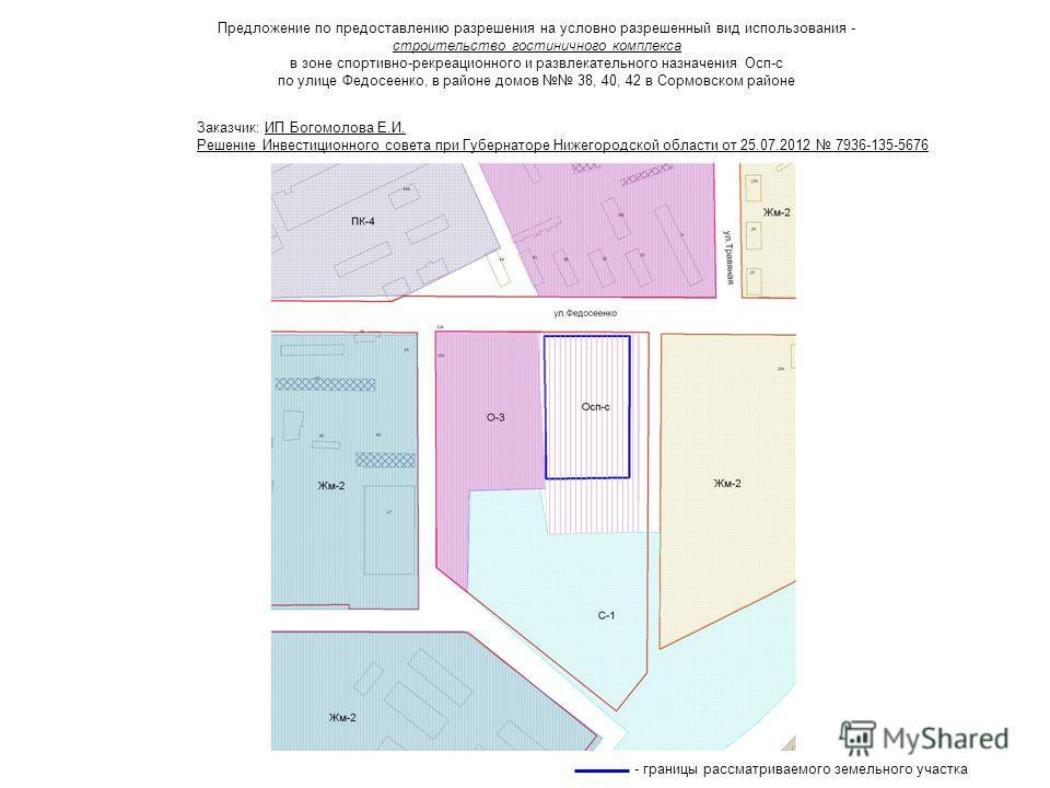 Предложение по предоставлению разрешения на условно разрешенный вид использования - строительство гостиничного комплекса в зоне спортивно-рекреационного и развлекательного назначения Осп-с по улице Федосеенко, в районе домов 38, 40, 42 в Сормовском р