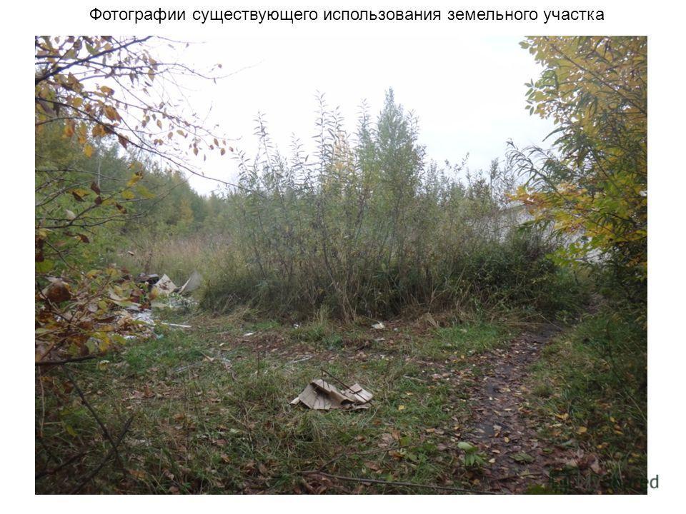 Фотографии существующего использования земельного участка