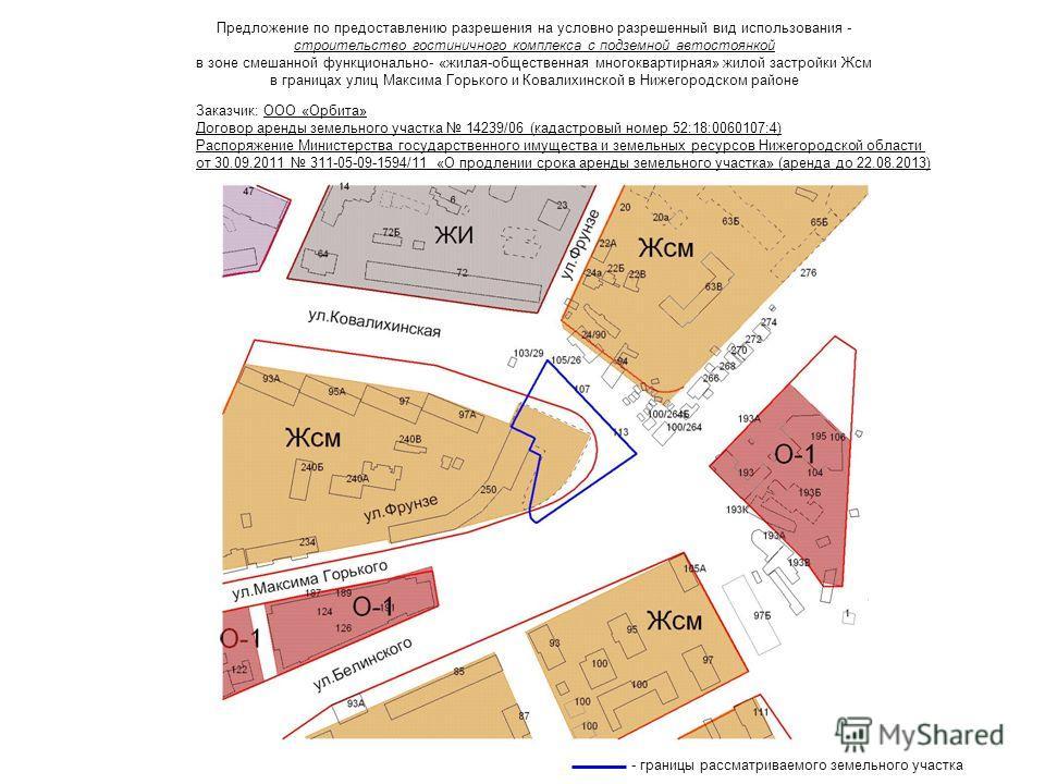 Предложение по предоставлению разрешения на условно разрешенный вид использования - строительство гостиничного комплекса с подземной автостоянкой в зоне смешанной функционально- «жилая-общественная многоквартирная» жилой застройки Жсм в границах улиц