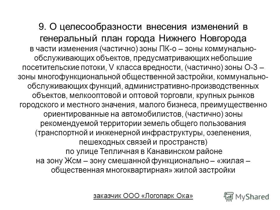 9. О целесообразности внесения изменений в генеральный план города Нижнего Новгорода в части изменения (частично) зоны ПК-о – зоны коммунально- обслуживающих объектов, предусматривающих небольшие посетительские потоки, V класса вредности, (частично)