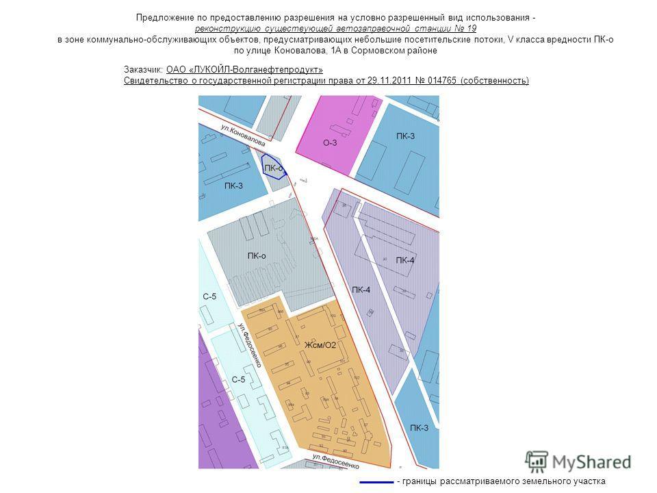 Предложение по предоставлению разрешения на условно разрешенный вид использования - реконструкцию существующей автозаправочной станции 19 в зоне коммунально-обслуживающих объектов, предусматривающих небольшие посетительские потоки, V класса вредности