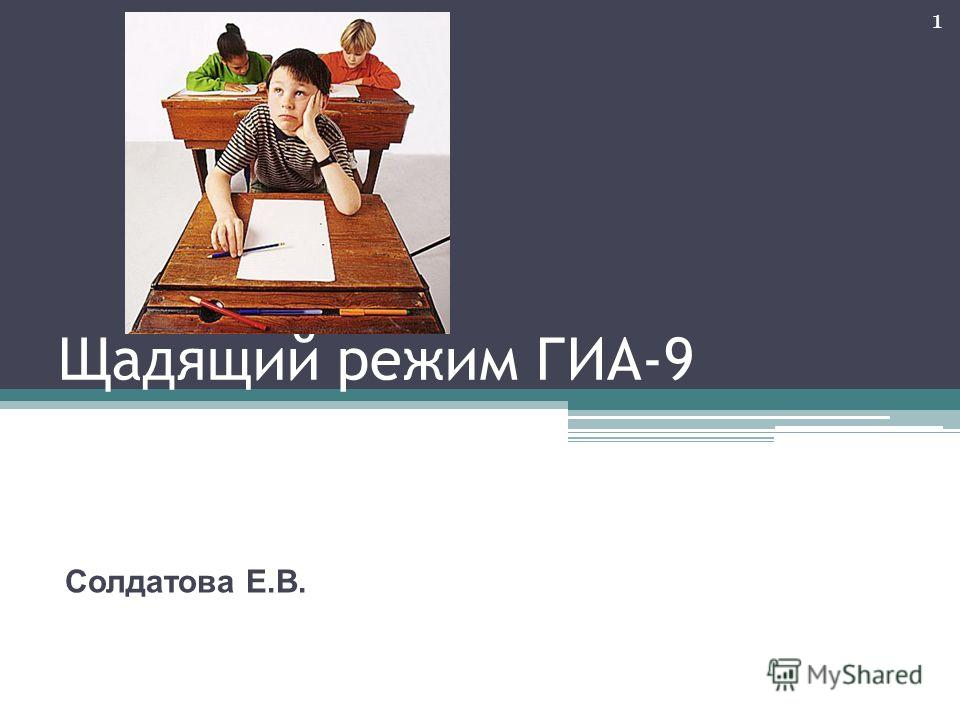 Щадящий режим ГИА-9 Солдатова Е.В. 1