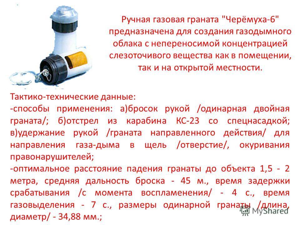 Ручная газовая граната