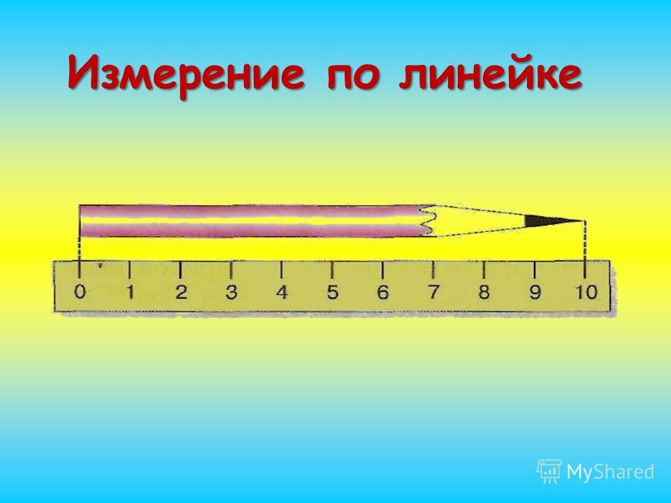 Измерение по линейке