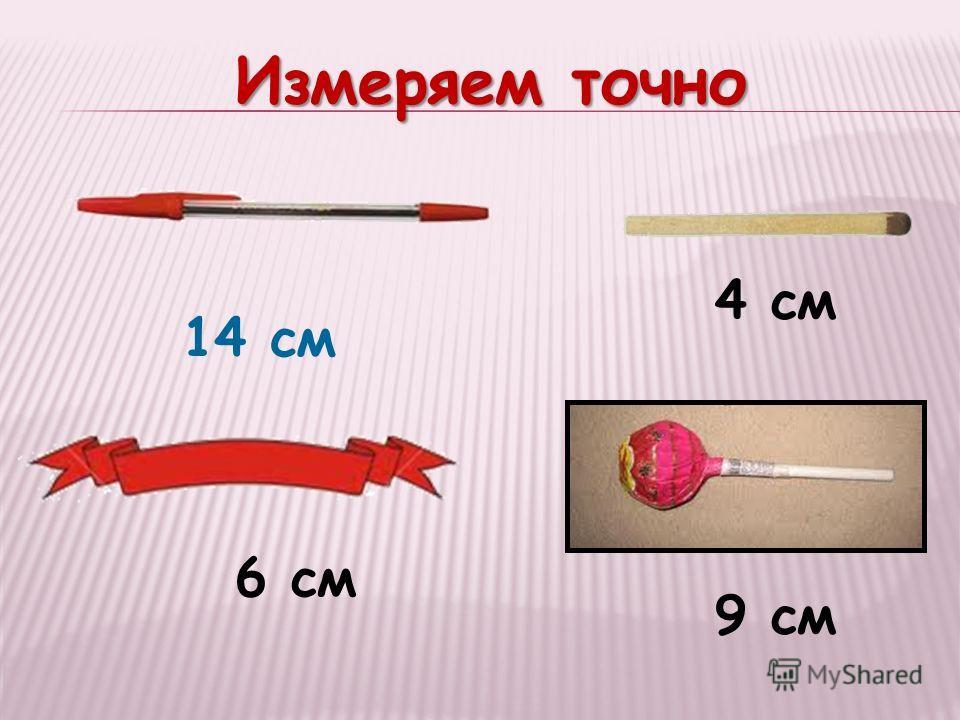 Измеряем точно 4 см 9 см 6 см 14 см