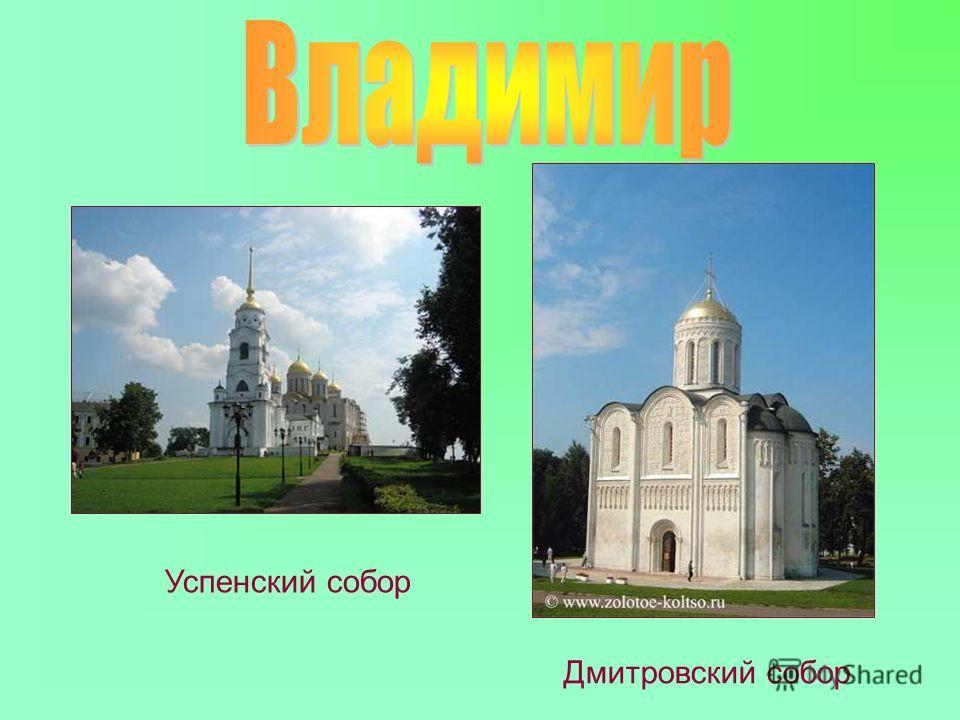 Успенский собор Дмитровский собор