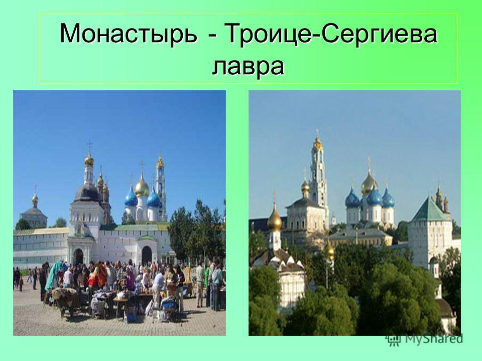 Монастырь - Троице-Сергиева лавра