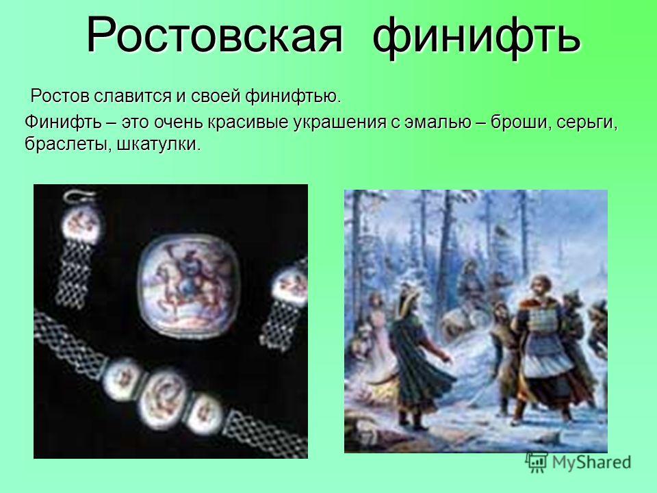 Ростовская финифть Финифть – это очень красивые украшения с эмалью – броши, серьги, браслеты, шкатулки. Ростов славится и своей финифтью.