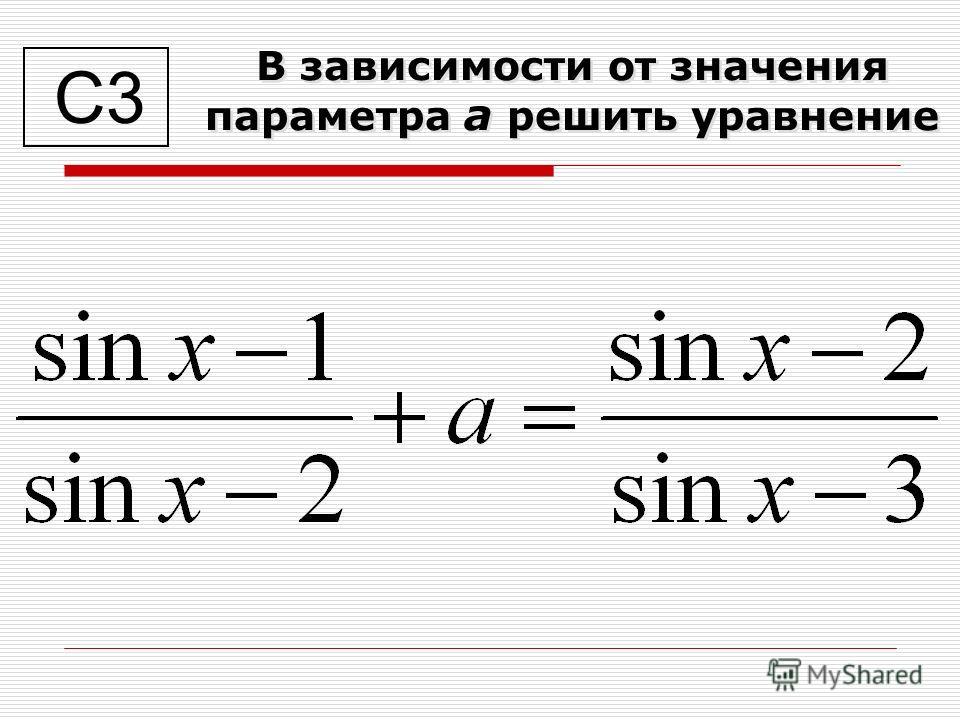 В зависимости от значения параметра а решить уравнение С3