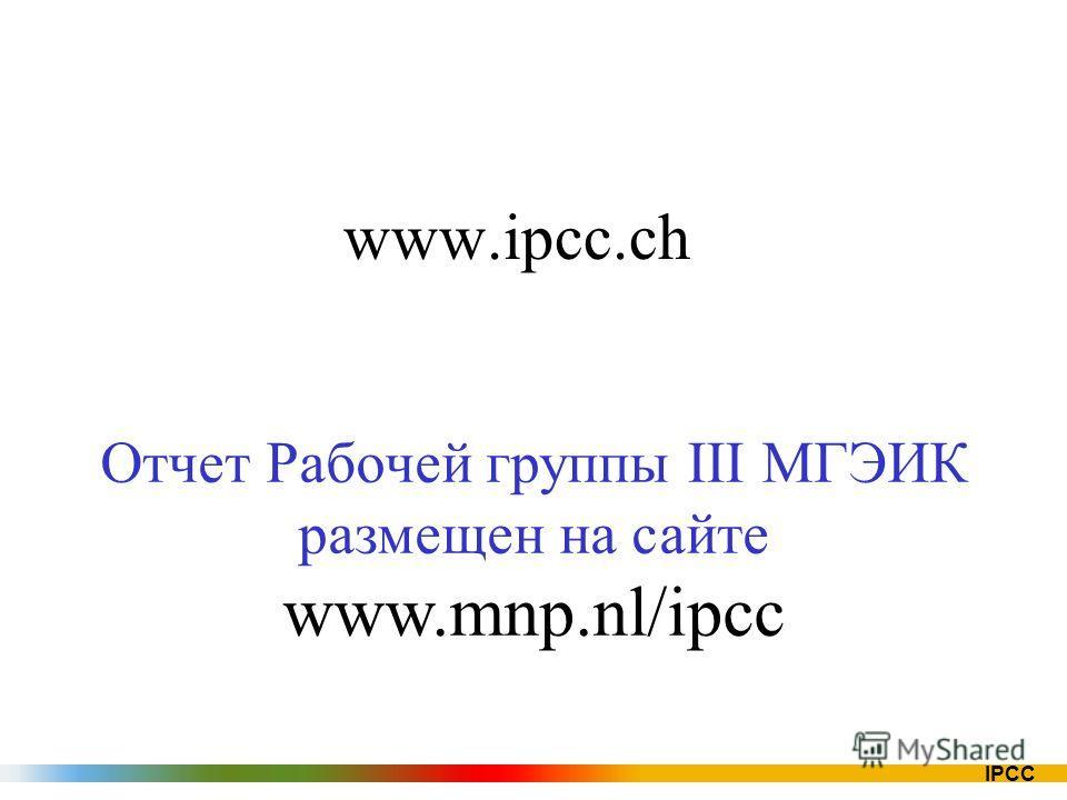 IPCC www.ipcc.ch Отчет Рабочей группы III МГЭИК размещен на сайте www.mnp.nl/ipcc