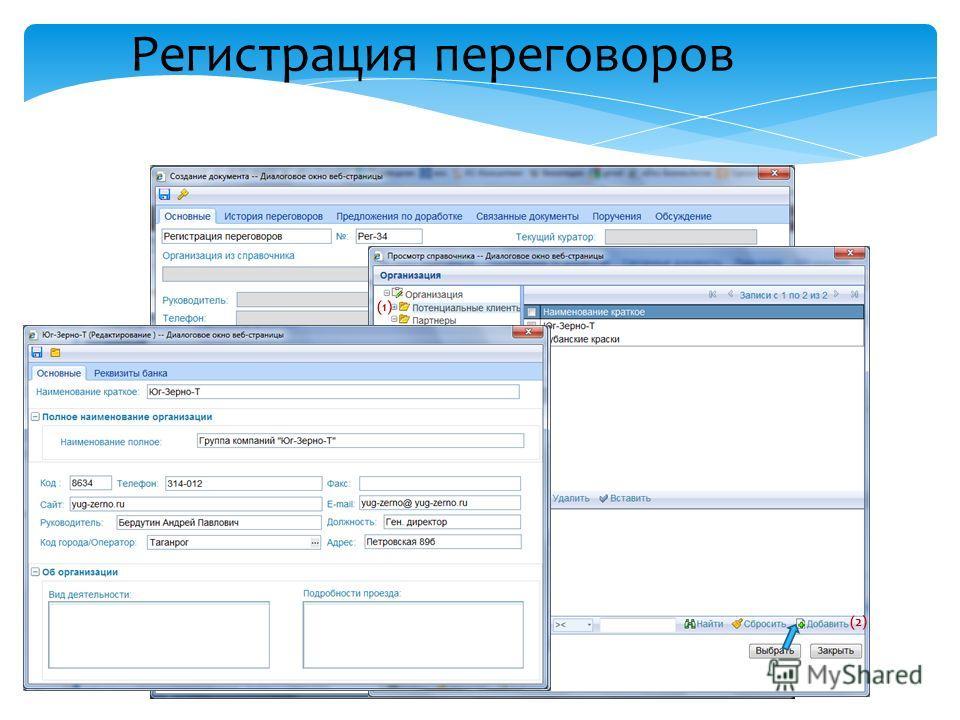Регистрация переговоров (2) (1)