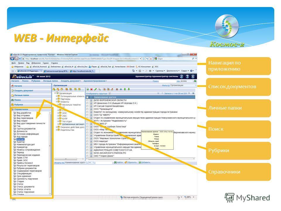 Навигация по приложению Список документовЛичные папкиПоискРубрикиСправочники WEB - Интерфейс