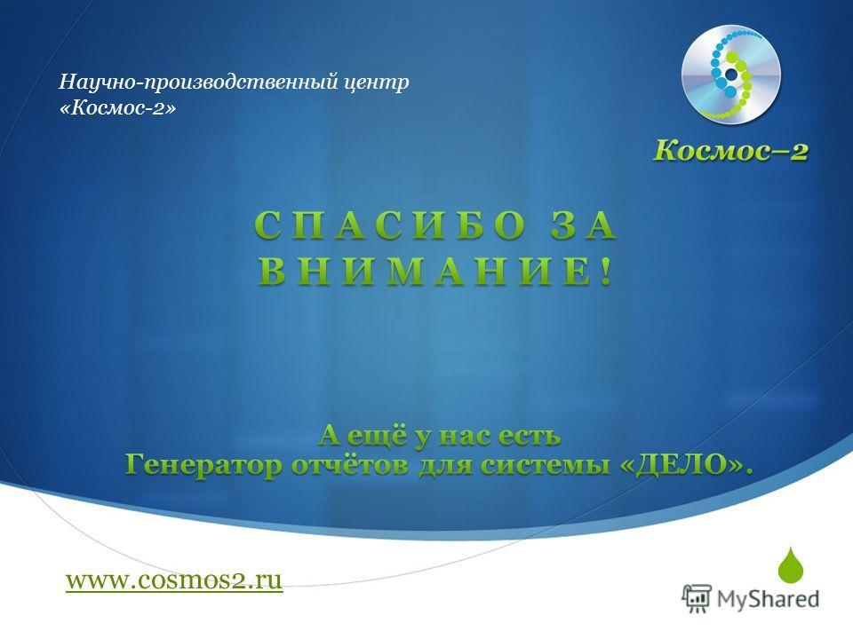 Научно-производственный центр «Космос-2» www.cosmos2.ru