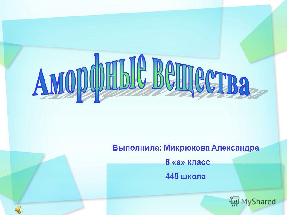 Выполнила: Микрюкова Александра 8 «а» класс 448 школа