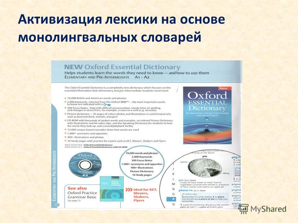 Активизация лексики на основе монолингвальных словарей