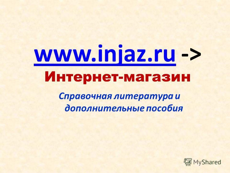 www.injaz.ruwww.injaz.ru -> Интернет-магазин Справочная литература и дополнительные пособия