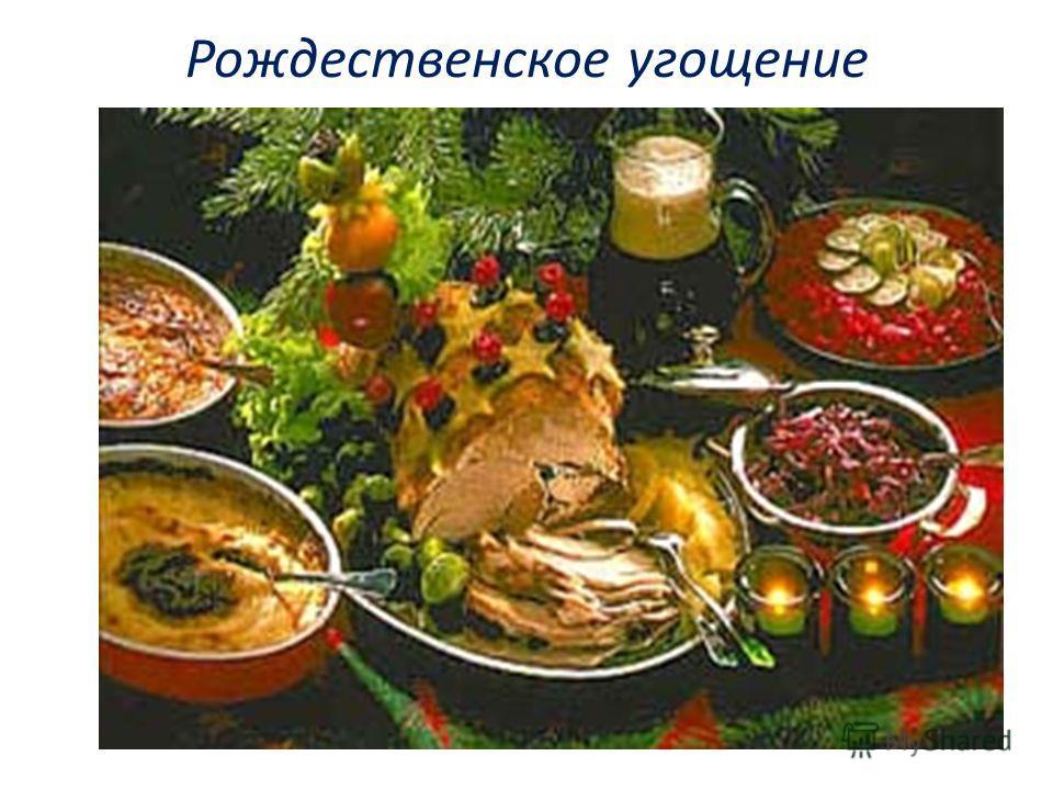 Рождественское угощение