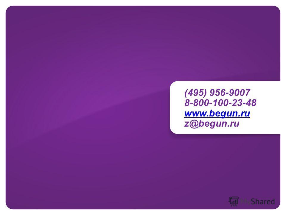 (495) 956-9007 8-800-100-23-48 www.begun.ru z@begun.ru