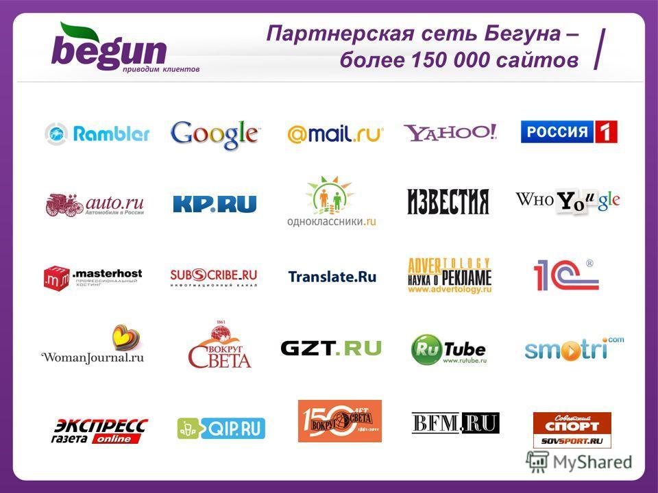 Партнерская сеть Бегуна – более 150 000 сайтов