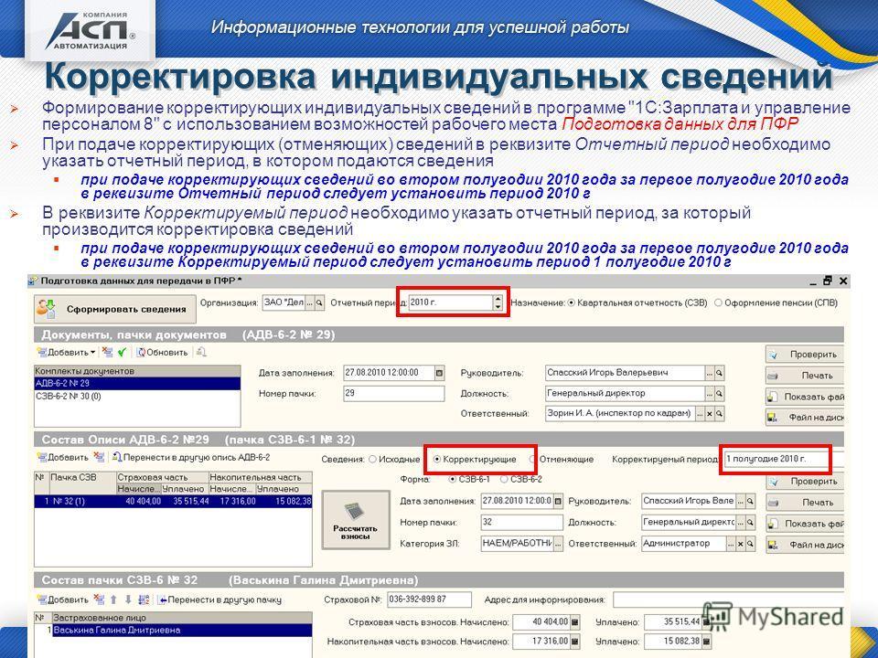 Корректировка индивидуальных сведений Формирование корректирующих индивидуальных сведений в программе