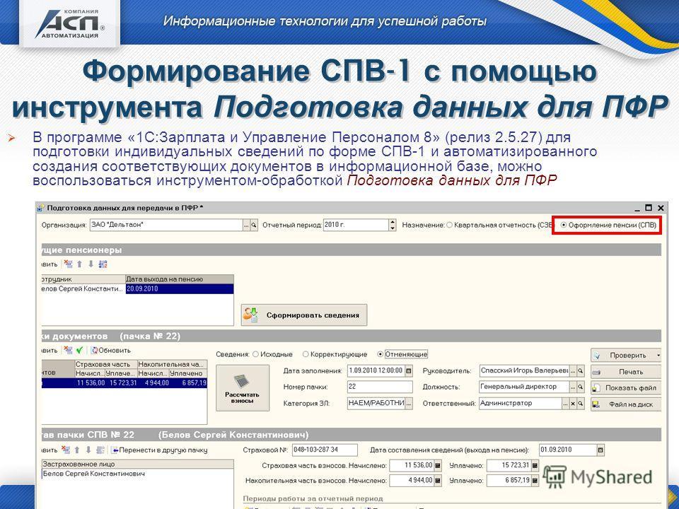 Формирование СПВ -1 с помощью инструмента Подготовка данных для ПФР В программе «1С:Зарплата и Управление Персоналом 8» (релиз 2.5.27) для подготовки индивидуальных сведений по форме СПВ-1 и автоматизированного создания соответствующих документов в и