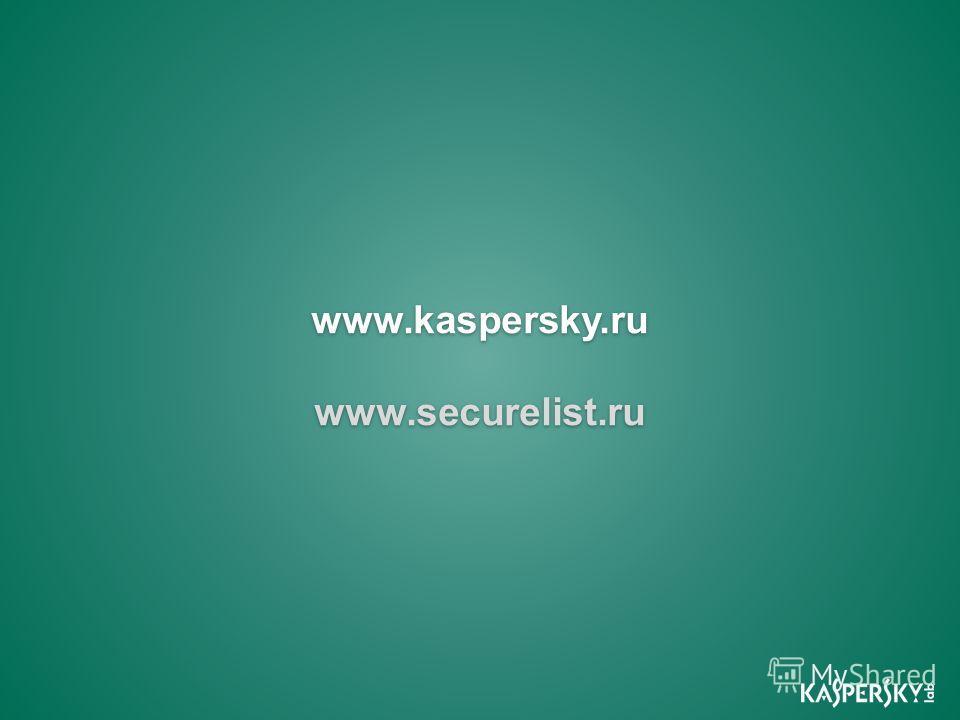 www.kaspersky.ru www.securelist.ru
