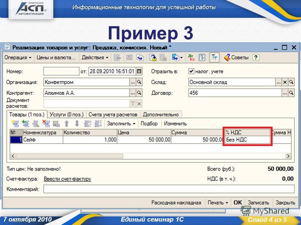 Слайд 4 из 5 7 октября 2010 Пример 3 Почему счет-фактура не попадает в книгу покупок? Единый семинар 1С