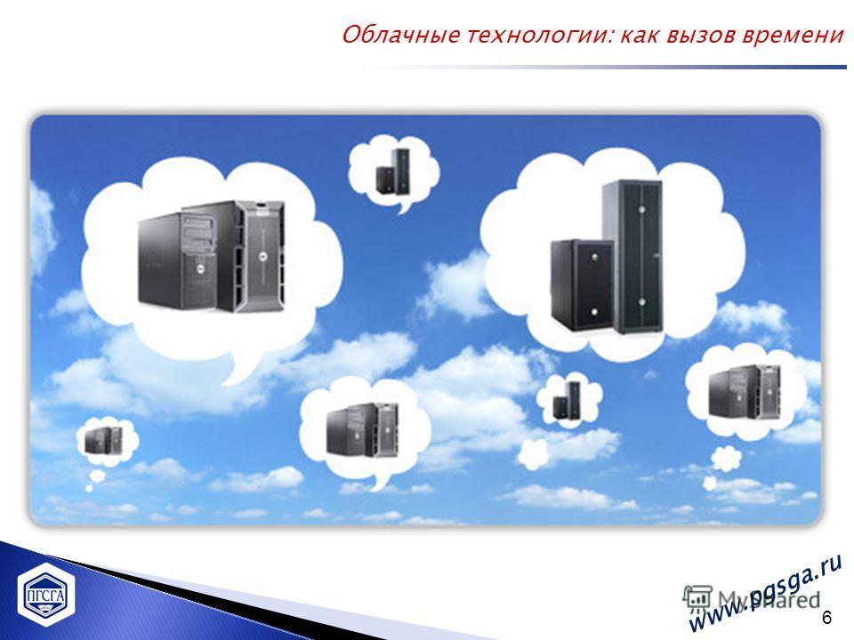 Облачные технологии: как вызов времени www.pgsga.ru 6