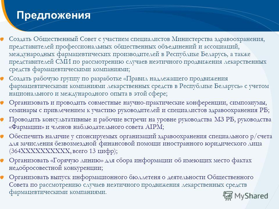 Предложения Создать Общественный Совет с участием специалистов Министерства здравоохранения, представителей профессиональных общественных объединений и ассоциаций, международных фармацевтических производителей в Республике Беларусь, а также представи