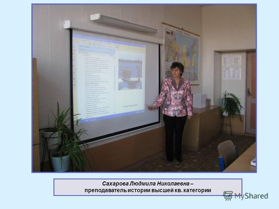 Сахарова Людмила Николаевна – преподаватель истории высшей кв. категории