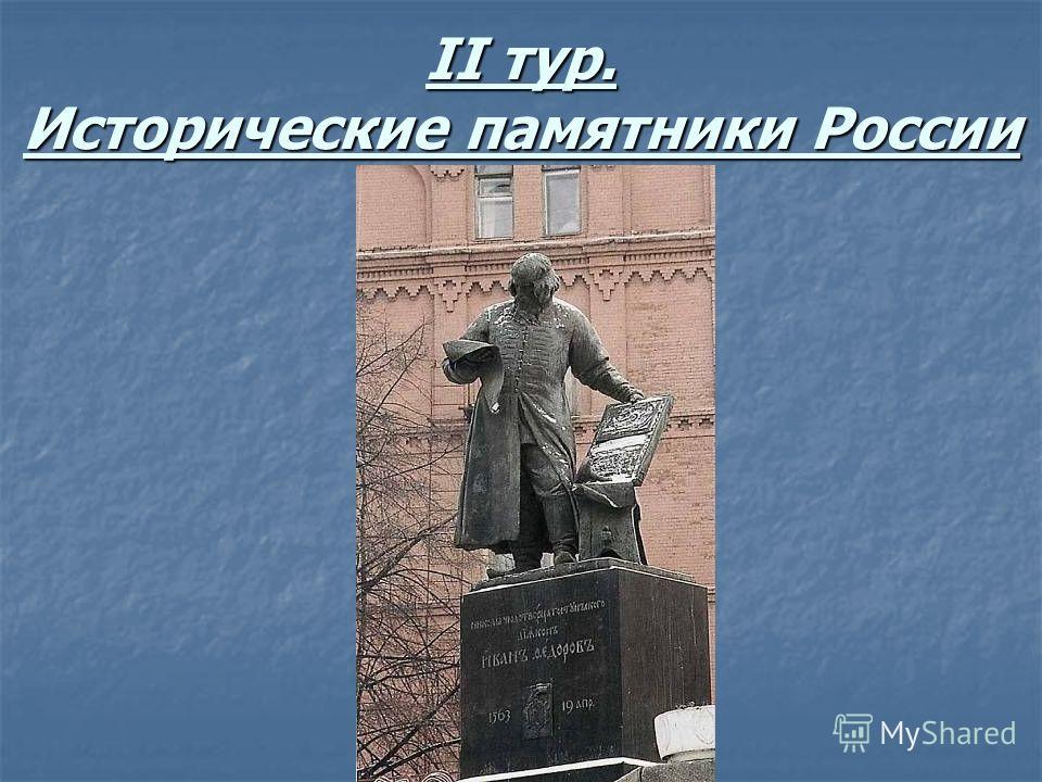 II тур. Исторические памятники России