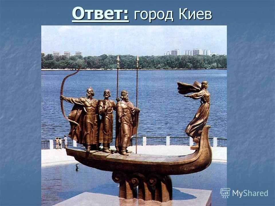 Ответ: город Киев
