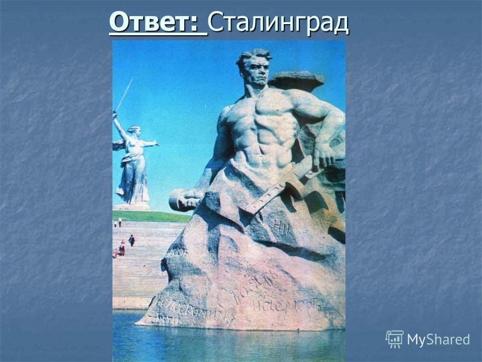 Ответ: Сталинград