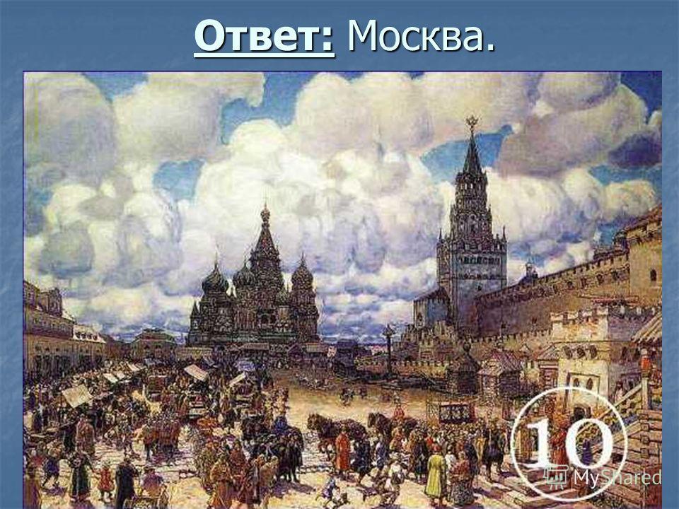 Ответ: Москва.