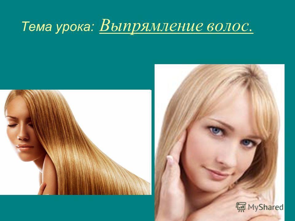 Тема урока: Выпрямление волос.
