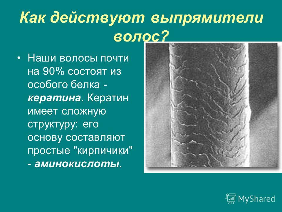 Как действуют выпрямители волос? Наши волосы почти на 90% состоят из особого белка - кератина. Кератин имеет сложную структуру: его основу составляют простые кирпичики - аминокислоты.