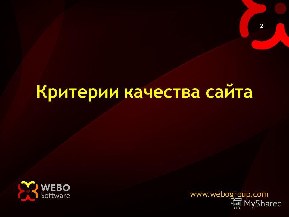 www.webogroup.com 2 Критерии качества сайта