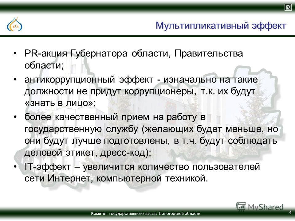 Комитет государственного заказа Вологодской области Мультипликативный эффект PR-акция Губернатора области, Правительства области; антикоррупционный эффект - изначально на такие должности не придут коррупционеры, т.к. их будут «знать в лицо»; более ка