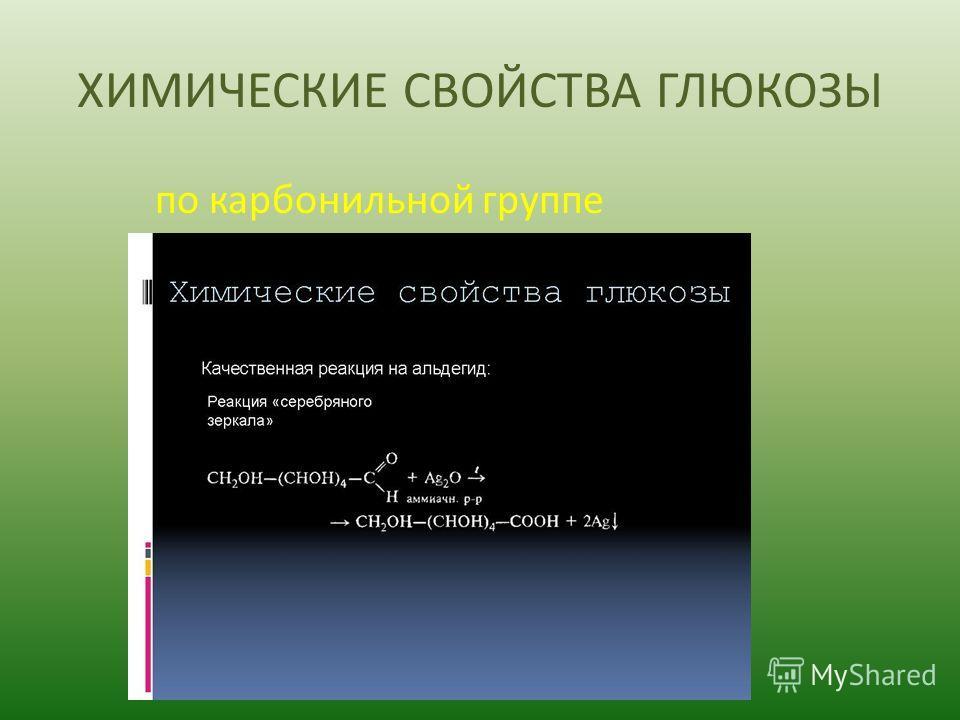 ХИМИЧЕСКИЕ СВОЙСТВА ГЛЮКОЗЫ по карбонильной группе