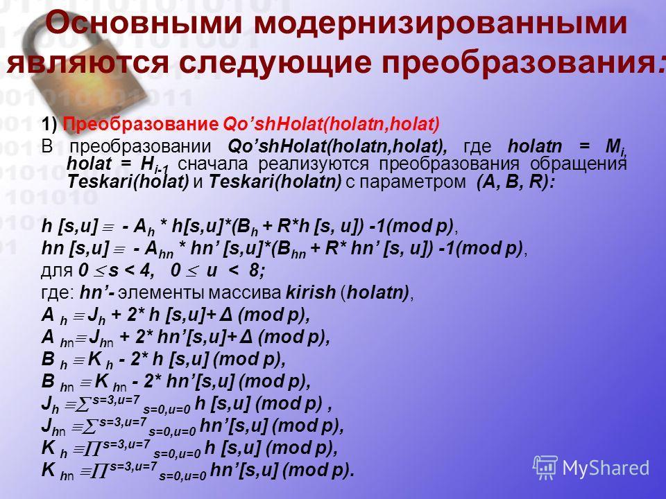 Основными модернизированными являются следующие преобразования: 1) Преобразование QoshHolat(holatn,holat) В преобразовании QoshHolat(holatn,holat), где holatn = M i, holat = H i-1 сначала реализуются преобразования обращения Teskari(holat) и Teskari(