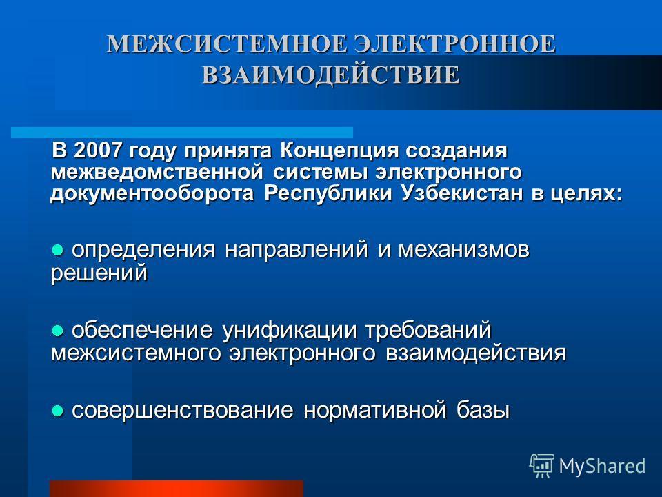 МЕЖСИСТЕМНОЕ ЭЛЕКТРОННОЕ ВЗАИМОДЕЙСТВИЕ В 2007 году принята Концепция создания межведомственной системы электронного документооборота Республики Узбекистанв целях: В 2007 году принята Концепция создания межведомственной системы электронного документо