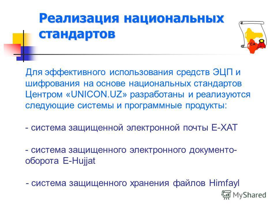 Реализация национальных стандартов Для эффективного использования средств ЭЦП и шифрования на основе национальных стандартов Центром «UNICON.UZ» разработаны и реализуются следующие системы и программные продукты: - система защищенной электронной почт