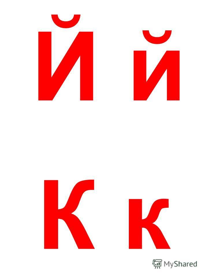 Й й К к